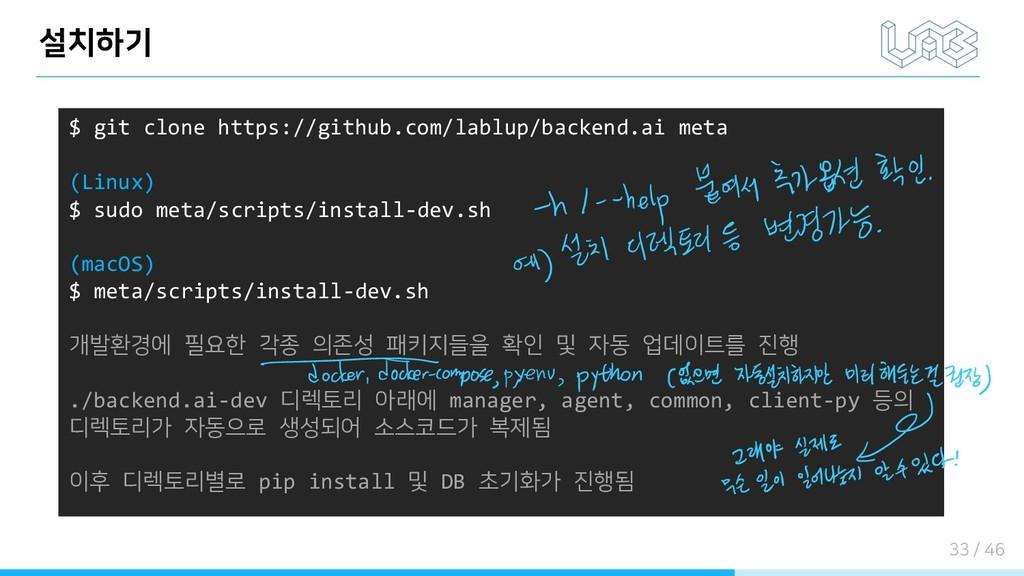 설치하기 $ git clone https://github.com/lablup/back...