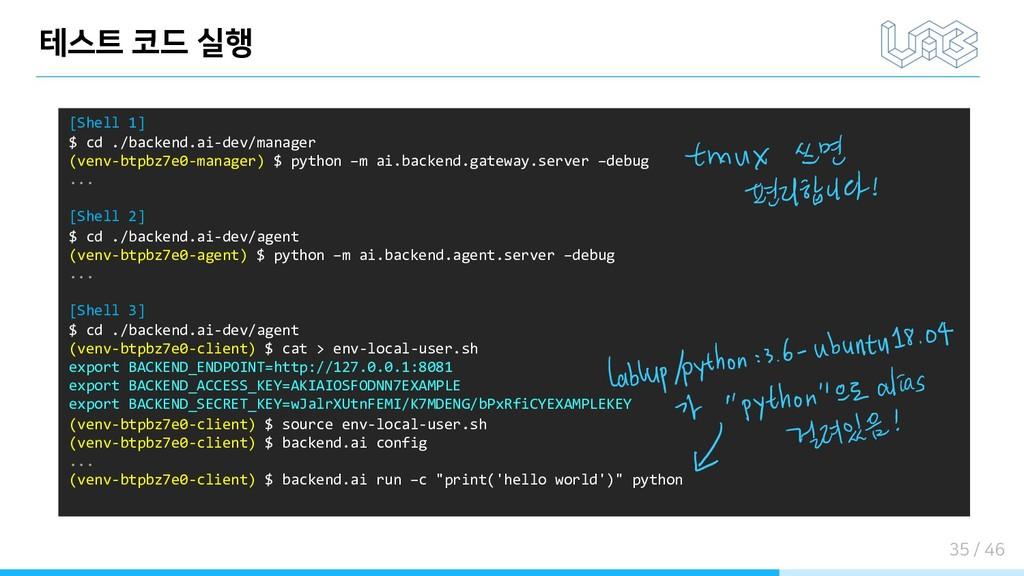 테스트 코드 실행 [Shell 1] $ cd ./backend.ai-dev/manag...