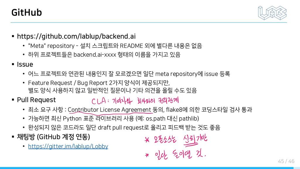 GitHub § https://github.com/lablup/backend.ai •...