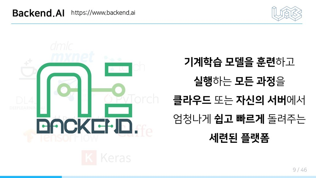 Backend.AI https://www.backend.ai 기계학습 모델을 훈련하고...