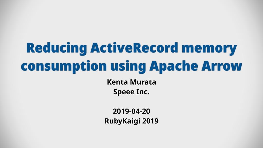 Reducing ActiveRecord memory consumption using ...