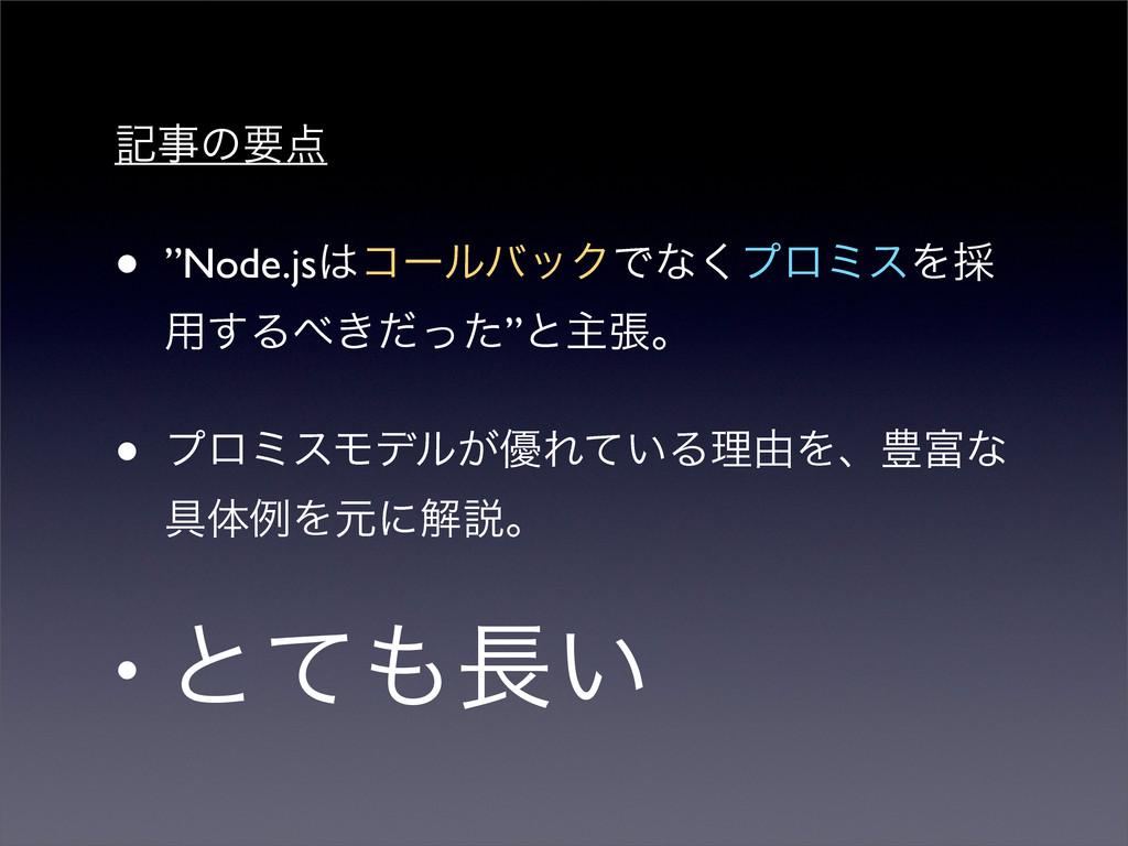 "هͷཁ • ""Node.jsίʔϧόοΫͰͳ͘ϓϩϛεΛ࠾ ༻͢Δ͖ͩͬͨ""ͱओுɻ ..."