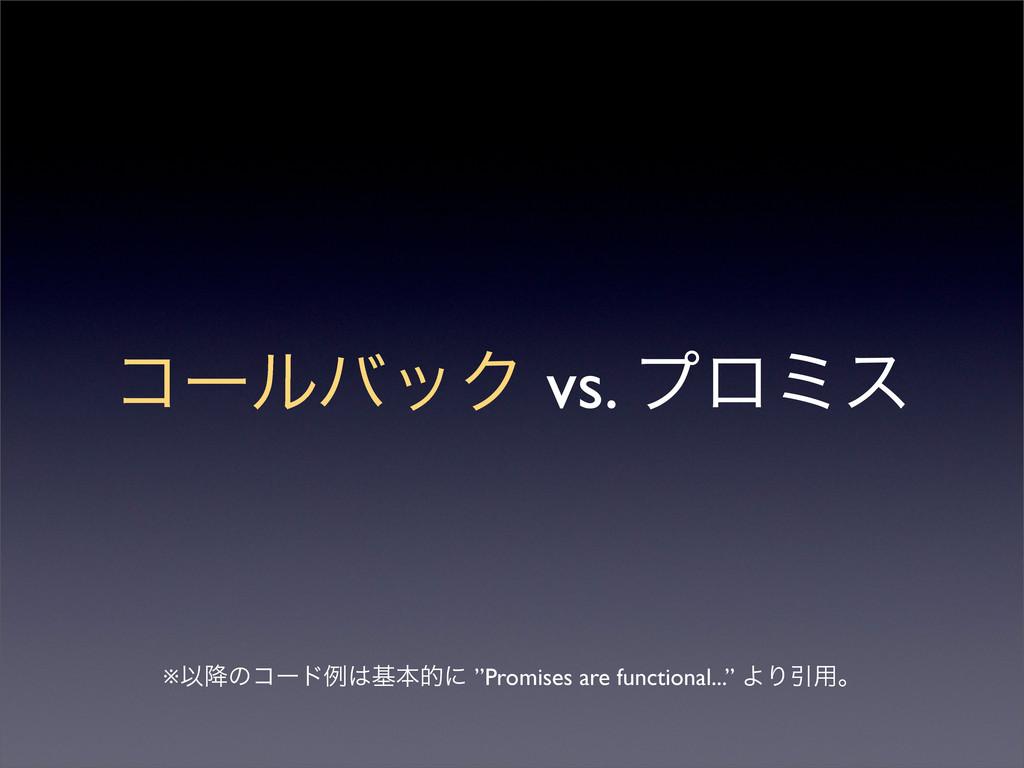 """ίʔϧόοΫ vs. ϓϩϛε ※Ҏ߱ͷίʔυྫجຊతʹ """"Promises are fun..."""