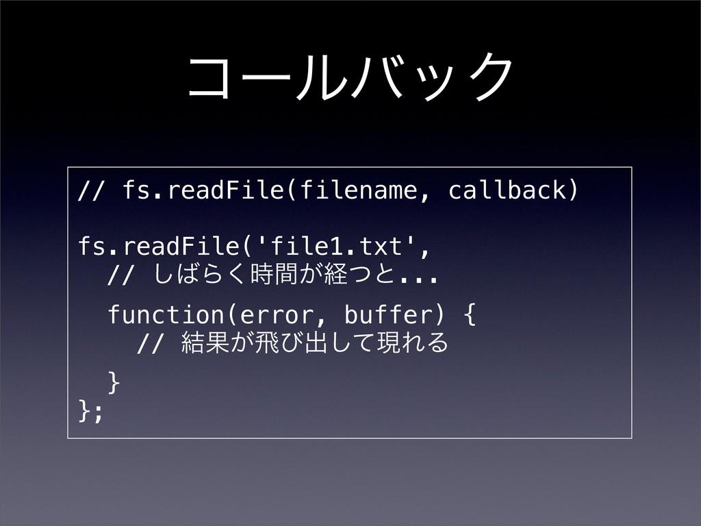 // fs.readFile(filename, callback) fs.readFile(...