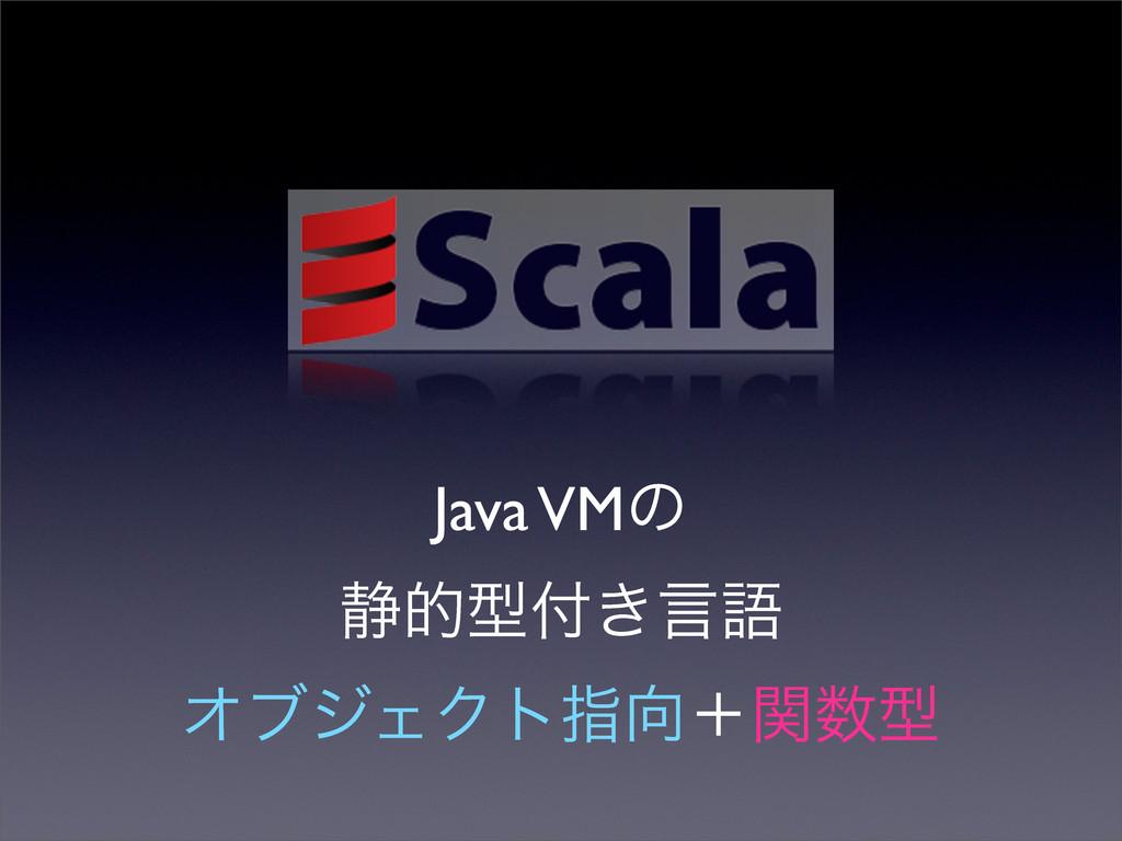 Java VMͷ ੩తܕ͖ݴޠ ΦϒδΣΫτࢦʴؔܕ