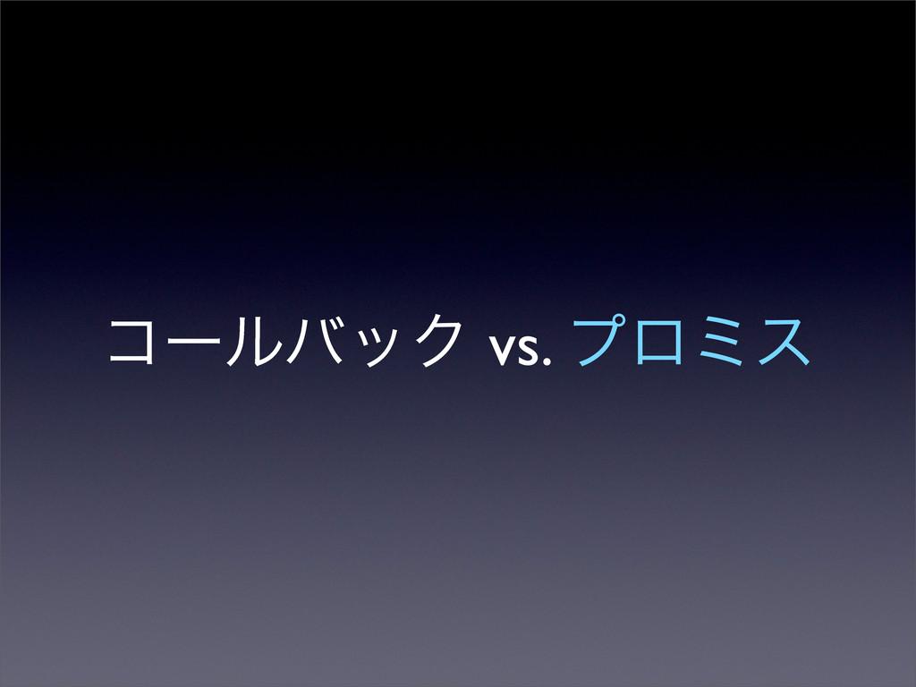 ίʔϧόοΫ vs. ϓϩϛε