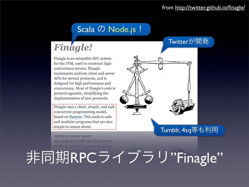 """ඇಉظRPCϥΠϒϥϦ""""Finagle"""" Scala ͷ Node.jsʂ Tumblr, 4..."""