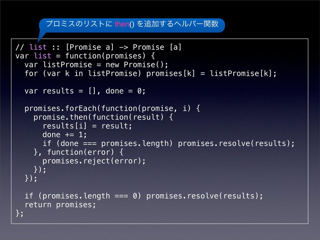 // list :: [Promise a] -> Promise [a] var list ...
