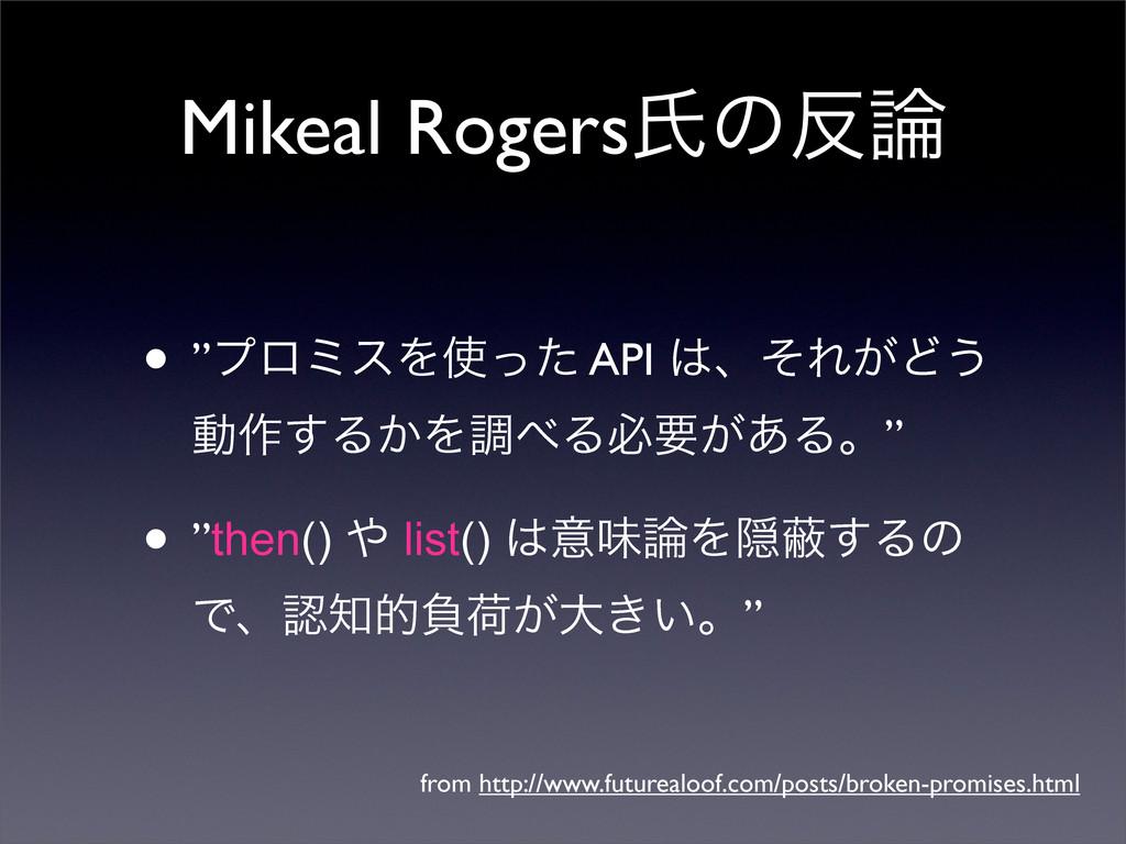 """Mikeal Rogersࢯͷ • """"ϓϩϛεΛͬͨ API ɺͦΕ͕Ͳ͏ ಈ࡞͢Δ͔..."""