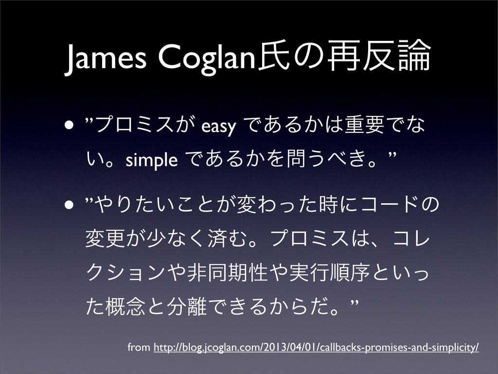 "James Coglanࢯͷ࠶ • ""ϓϩϛε͕ easy Ͱ͋Δ͔ॏཁͰͳ ͍ɻsim..."