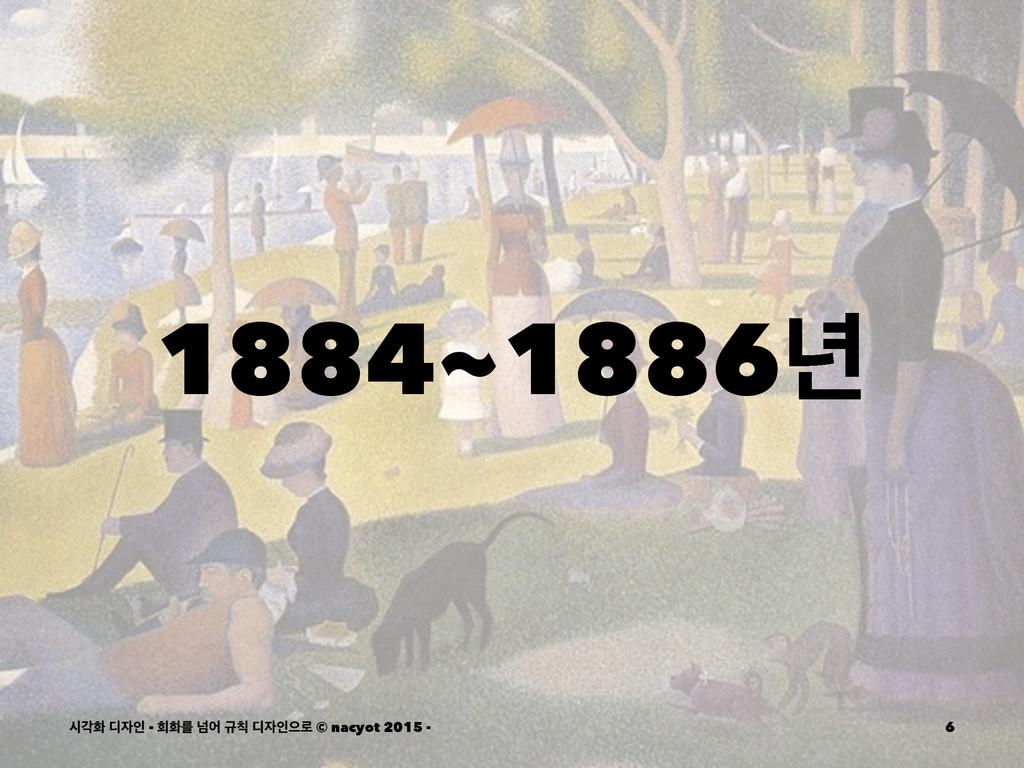 1884~1886֙ दпച ٣ੋ - ഥചܳ ֈয ӏ ٣ੋਵ۽ © nacyot 2...
