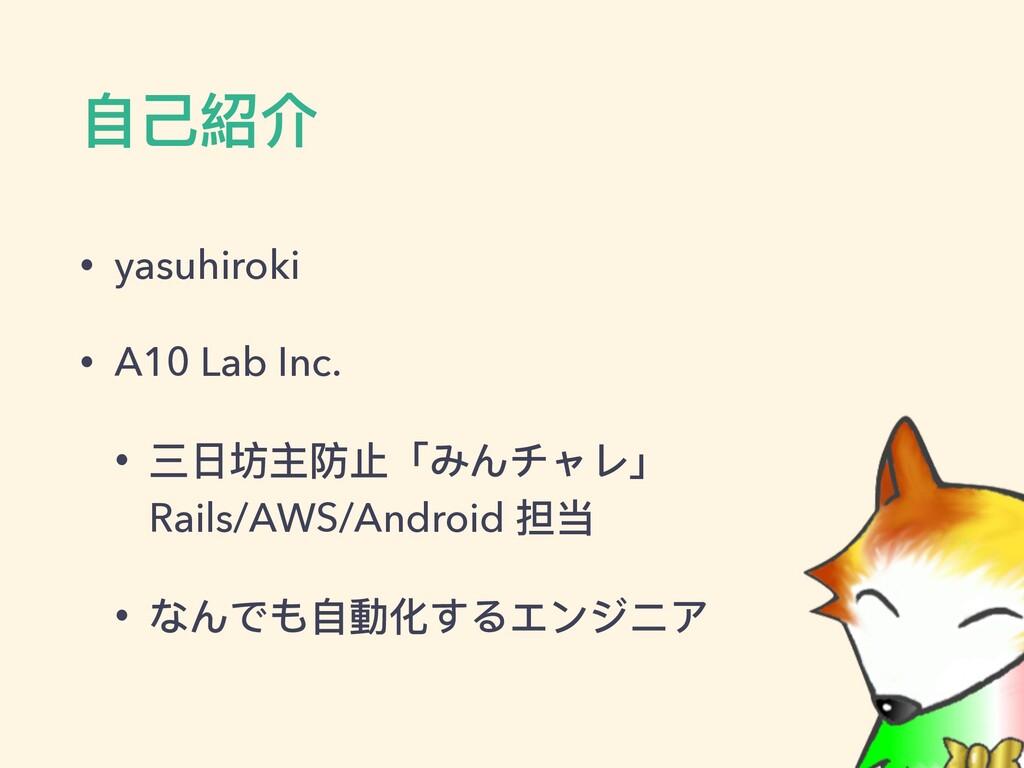 ⾃⼰紹介 • yasuhiroki • A10 Lab Inc. • 三⽇坊主防⽌「みんチャレ...