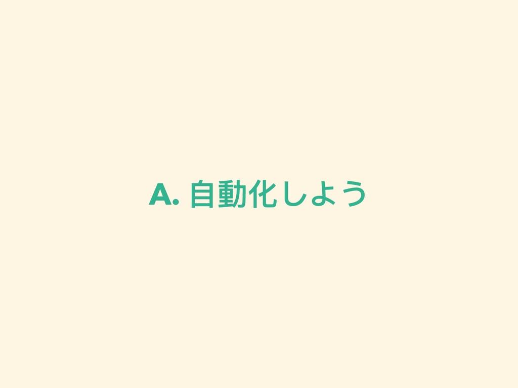 A. ⾃動化しよう