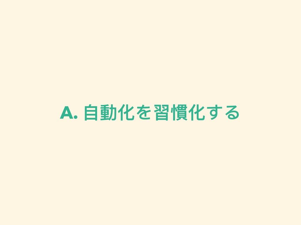 A. ⾃動化を習慣化する
