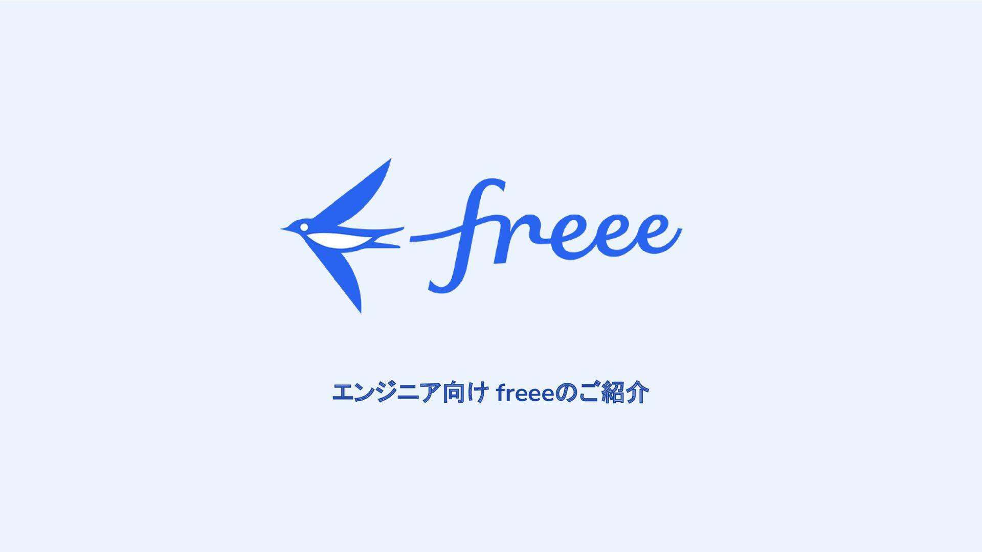 freee 株式会社 freeeのご紹介