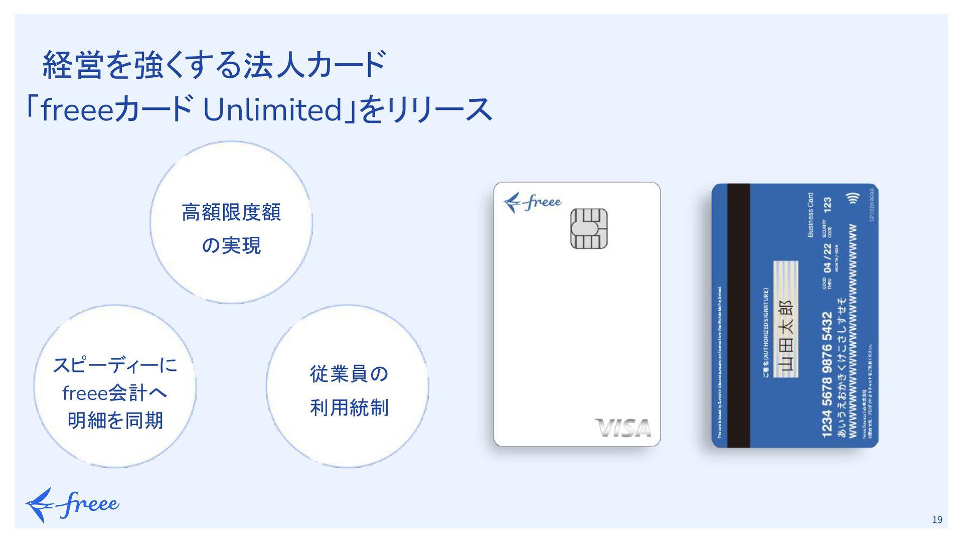 Culture of Developers 開発文化 19 freeeの開発文化は、開発をする...