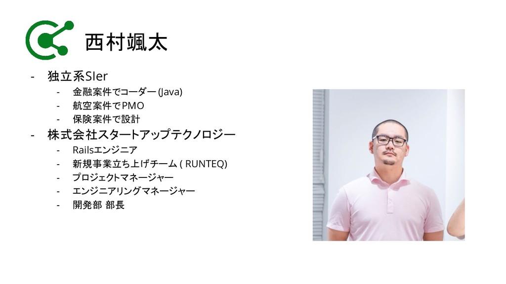 西村颯太 - 独立系SIer - 金融案件でコーダー (Java) - 航空案件でPMO - ...