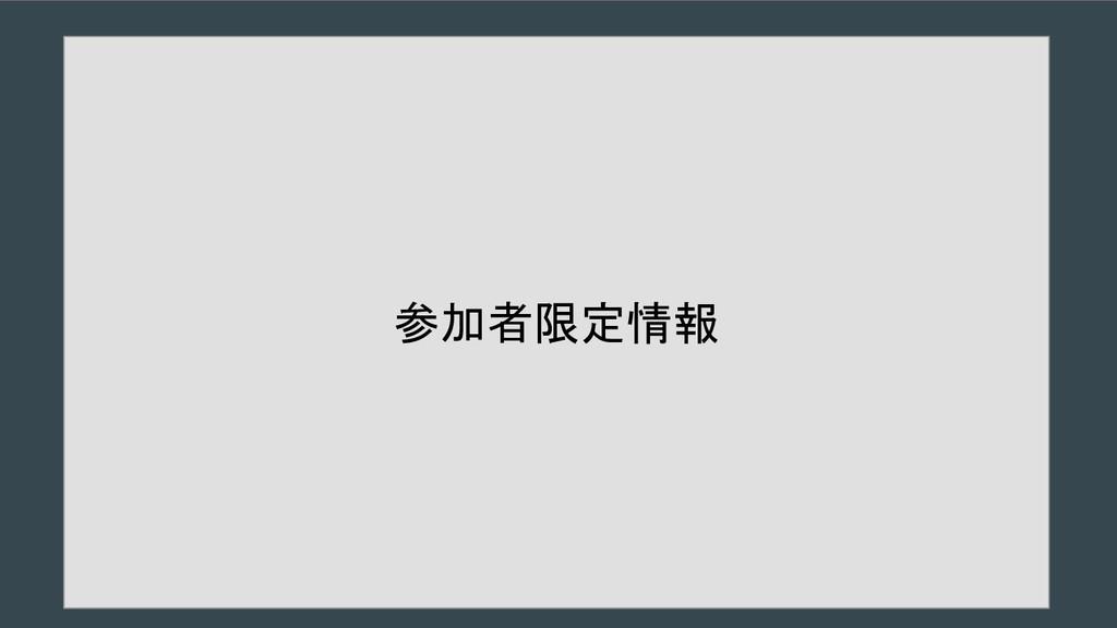 もう低スペックな PC でエクセルを 方眼状にしてドキュメントを作りたくない 参加者限定情報