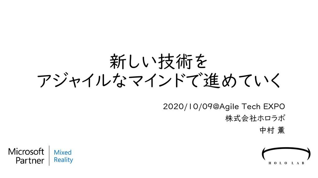 新しい技術を アジャイルなマインドで進めていく 2020/10/09@Agile Tech E...