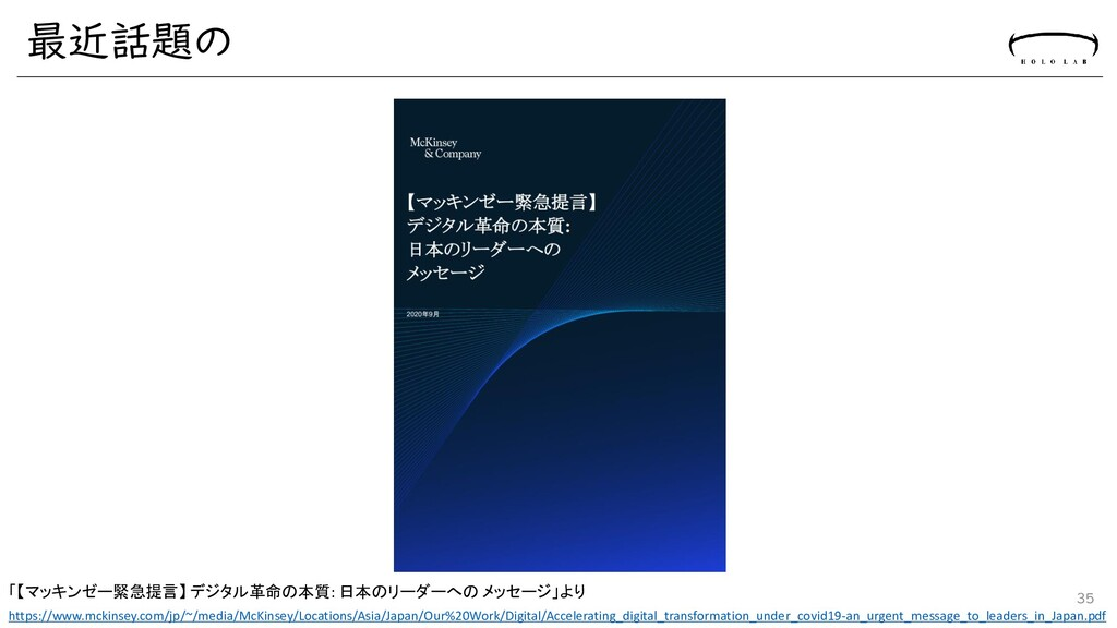 最近話題の 35 https://www.mckinsey.com/jp/~/media/Mc...