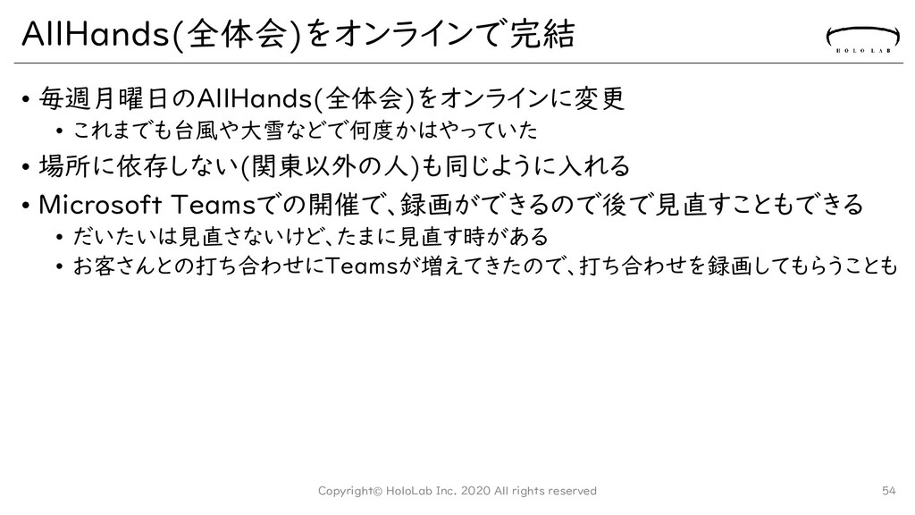 AllHands(全体会)をオンラインで完結 • 毎週月曜日のAllHands(全体会)をオン...