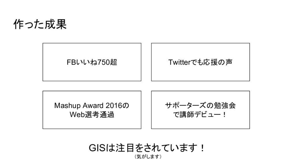 作った成果 FBいいね750超 Twitterでも応援の声 Mashup Award 2016...
