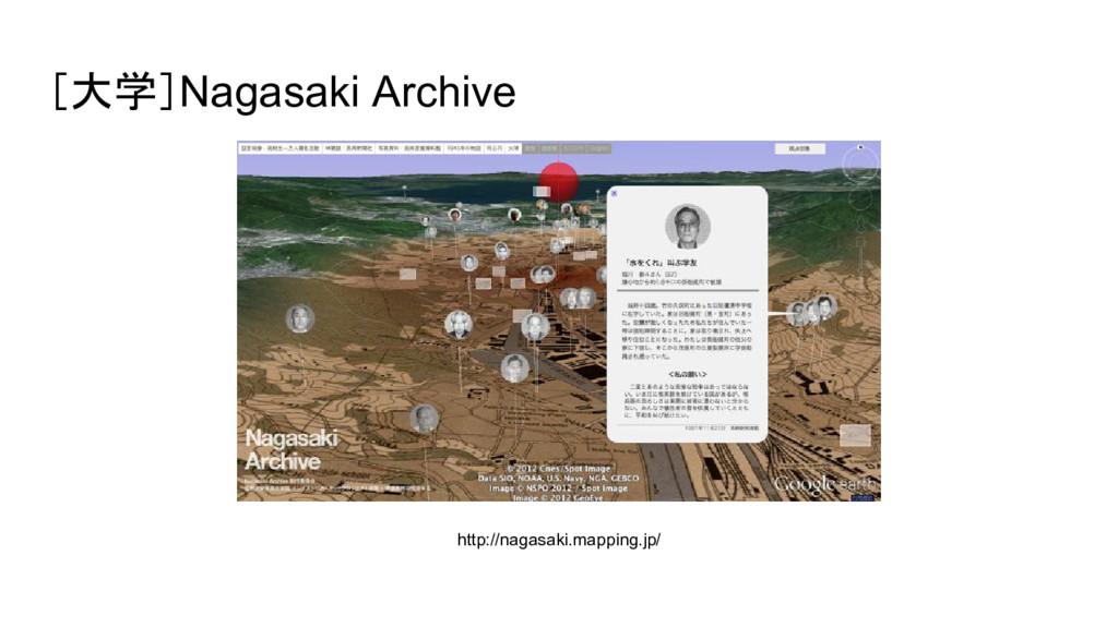 [大学]Nagasaki Archive http://nagasaki.mapping.jp/