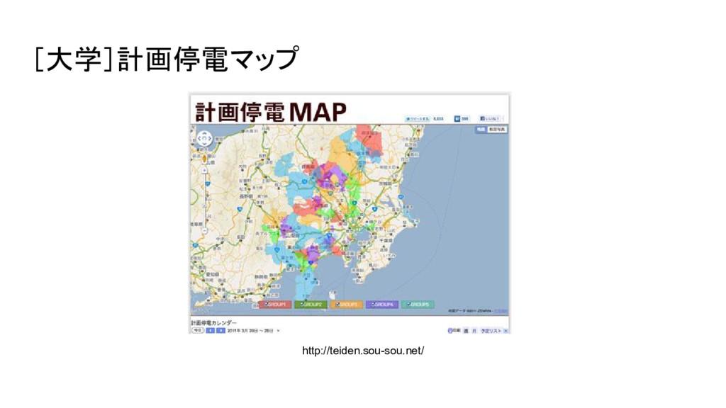 [大学]計画停電マップ http://teiden.sou-sou.net/