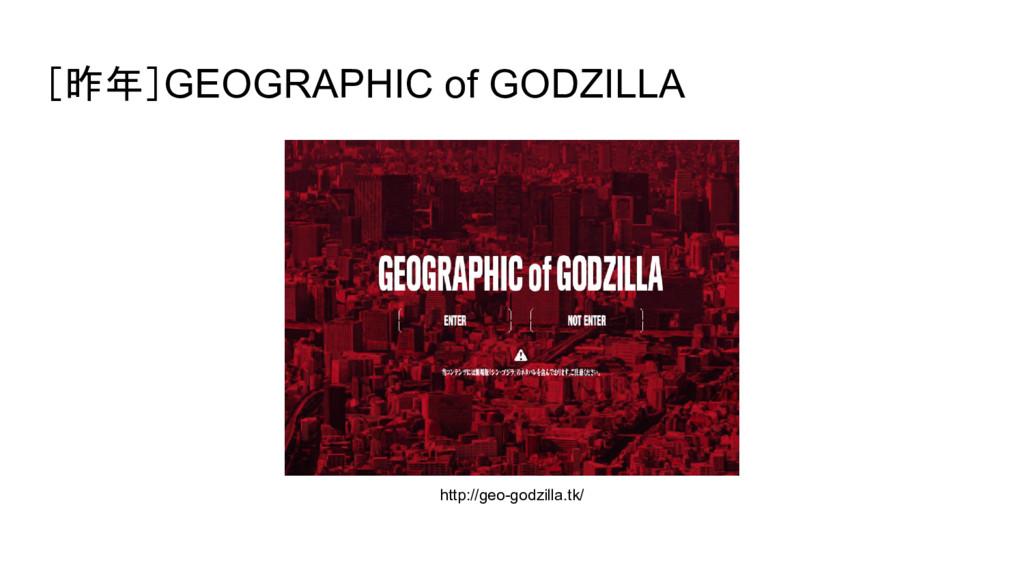 [昨年]GEOGRAPHIC of GODZILLA http://geo-godzilla....