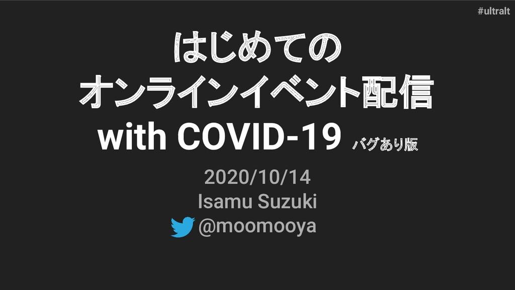 #ultralt はじめての オンラインイベント配信 with COVID-19 バグあり版 ...