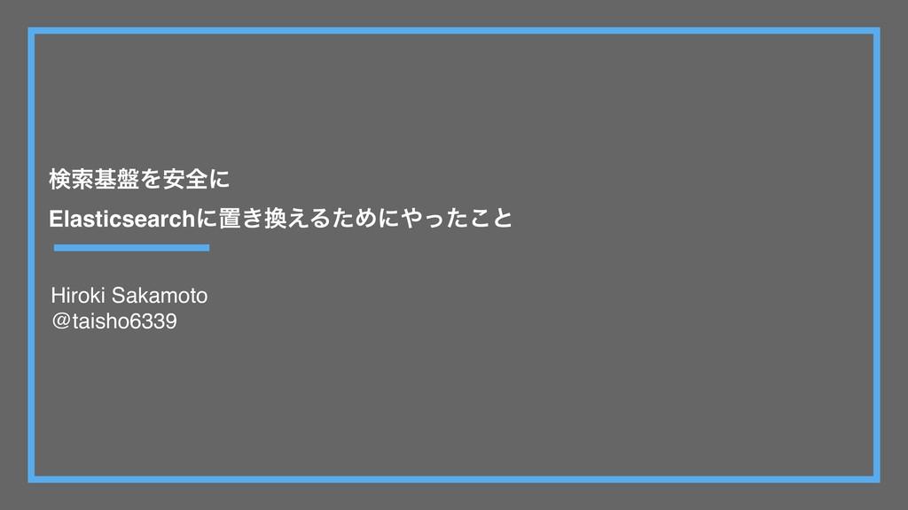 Hiroki Sakamoto @taisho6339 ݕࡧج൫Λ҆શʹ Elastics...