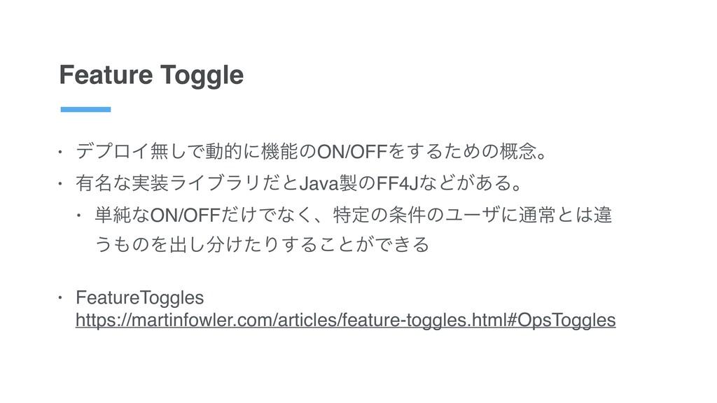 Feature Toggle • σϓϩΠແ͠ͰಈతʹػͷON/OFFΛ͢ΔͨΊͷ֓೦ɻ •...