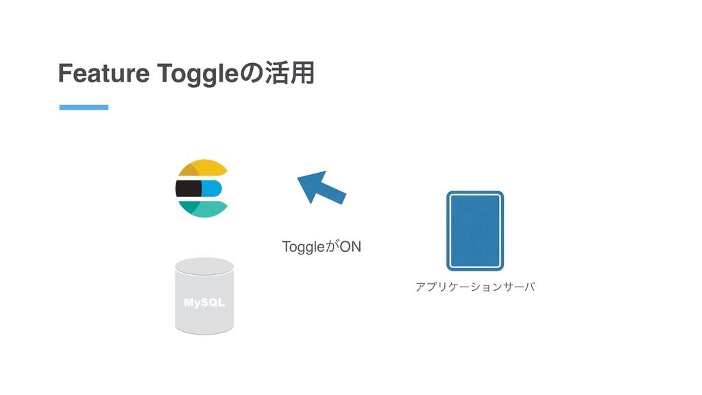 Feature Toggleͷ׆༻ ΞϓϦέʔγϣϯαʔό MySQL Toggle͕ON