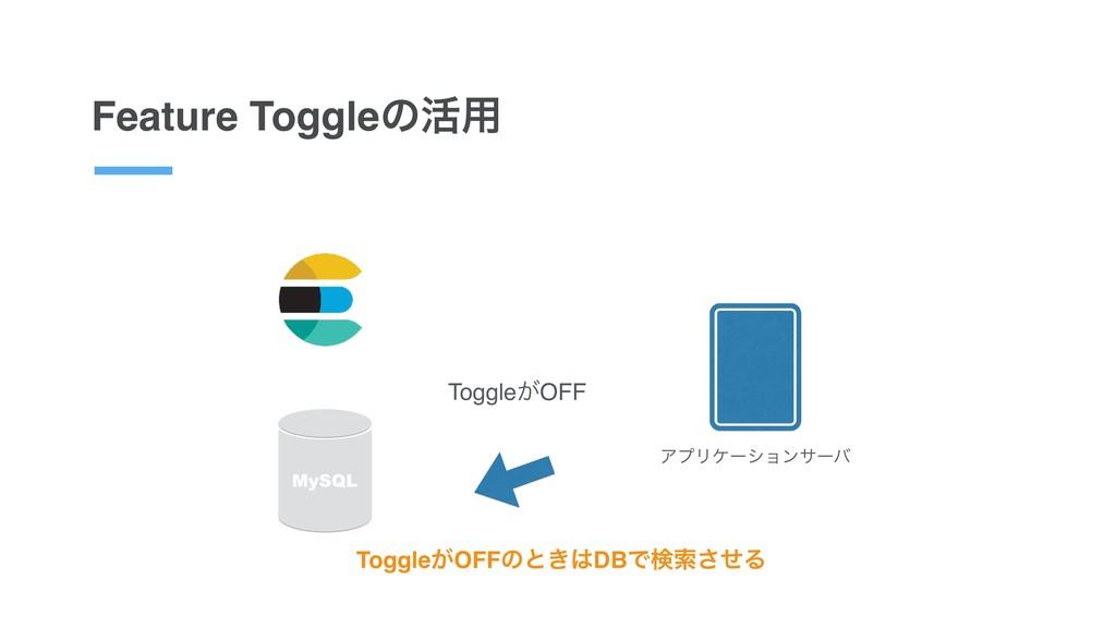 Feature Toggleͷ׆༻ ΞϓϦέʔγϣϯαʔό MySQL Toggle͕OFF ...