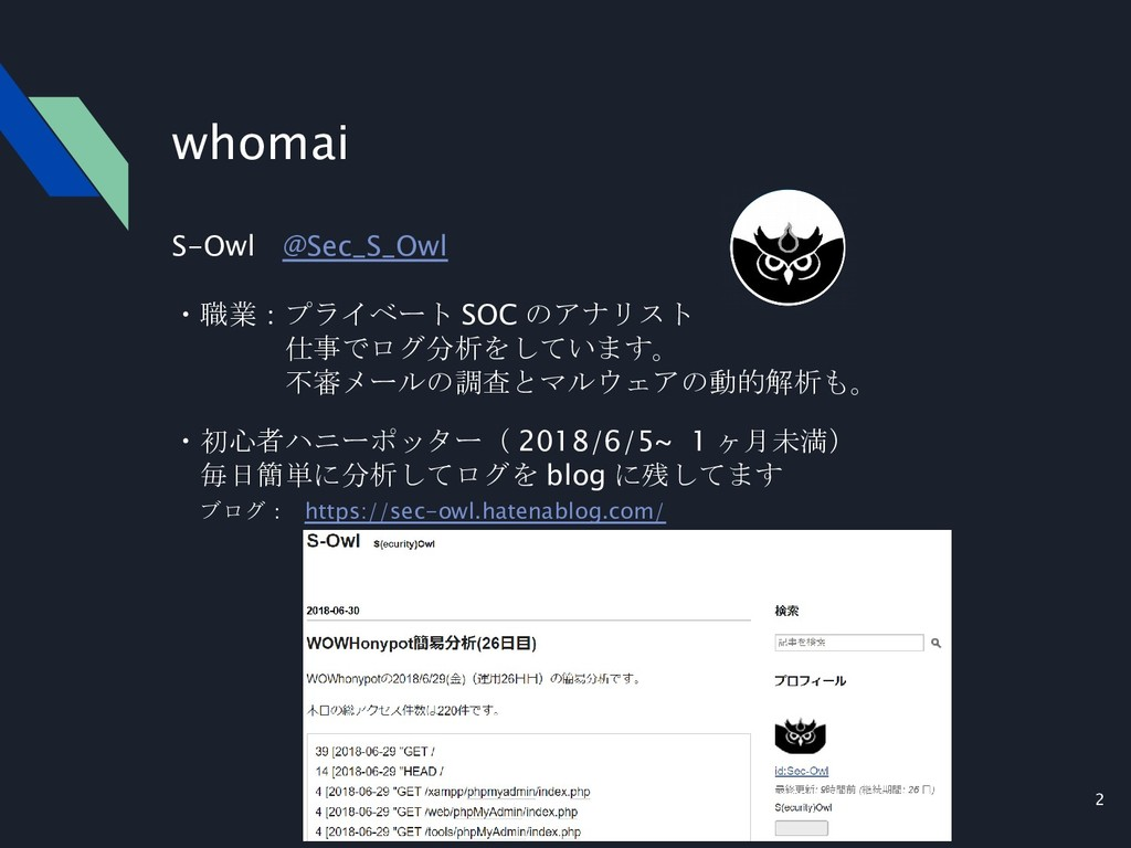 2 whomai S-Owl ( @Sec_S_Owl ) ・職業:プライベート SOC のア...