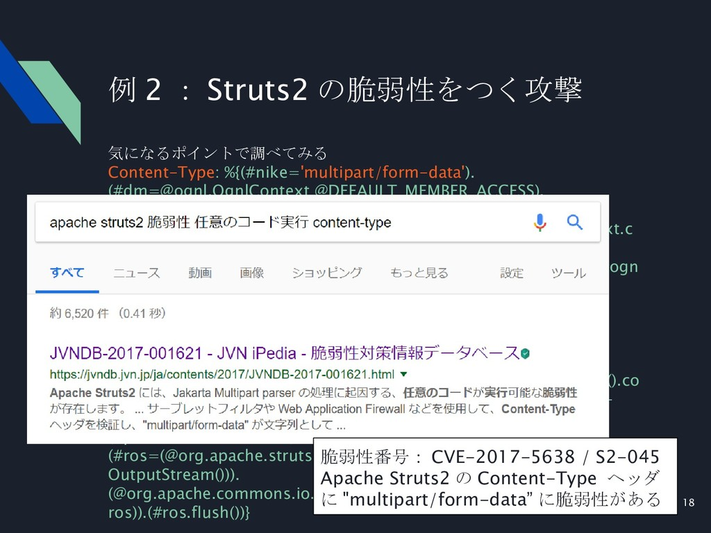 18 例 2 : Struts2 の脆弱性をつく攻撃 気になるポイントで調べてみる Conte...