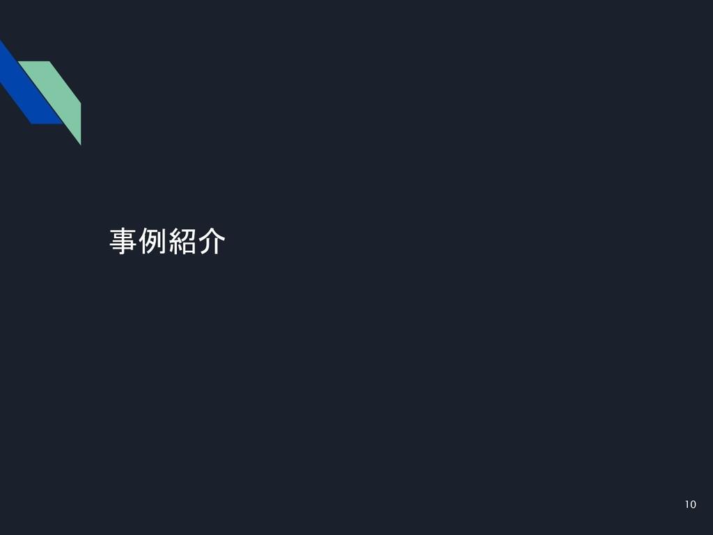 10 事例紹介