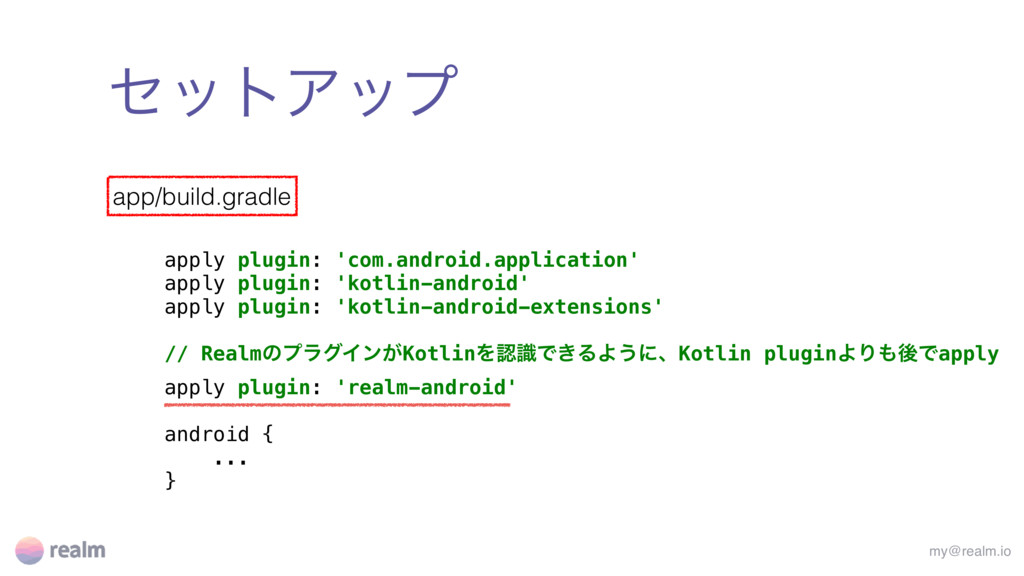 ηοτΞοϓ my@realm.io apply plugin: 'com.android.a...