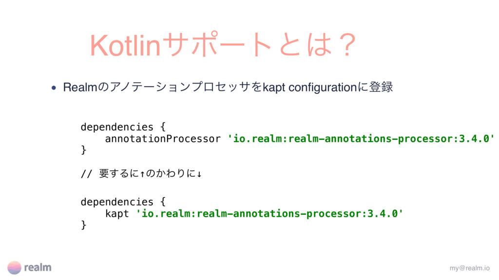 Kotlinαϙʔτͱʁ • RealmͷΞϊςʔγϣϯϓϩηοαΛkapt configur...