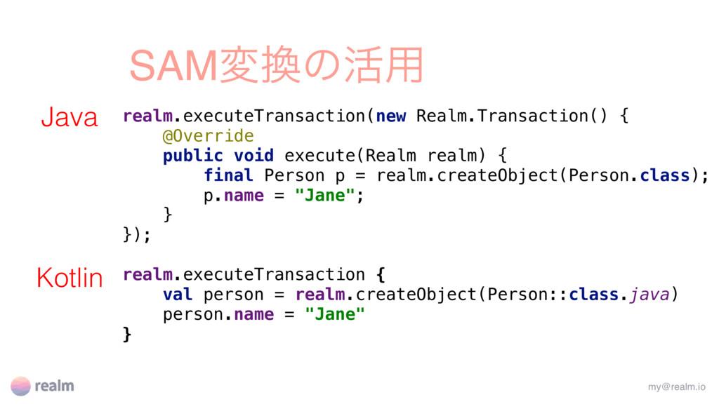 SAMมͷ׆༻ realm.executeTransaction(new Realm.Tra...