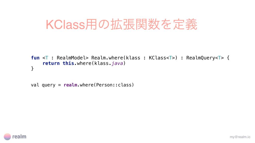 KClass༻ͷ֦ுؔΛఆٛ fun <T : RealmModel> Realm.wher...