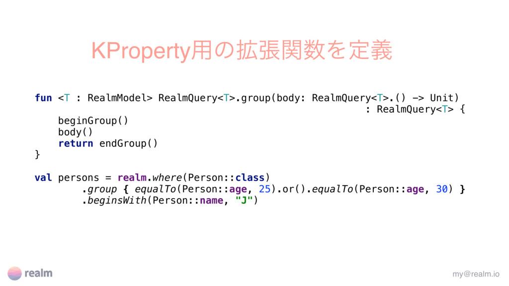 KProperty༻ͷ֦ுؔΛఆٛ fun <T : RealmModel> RealmQu...