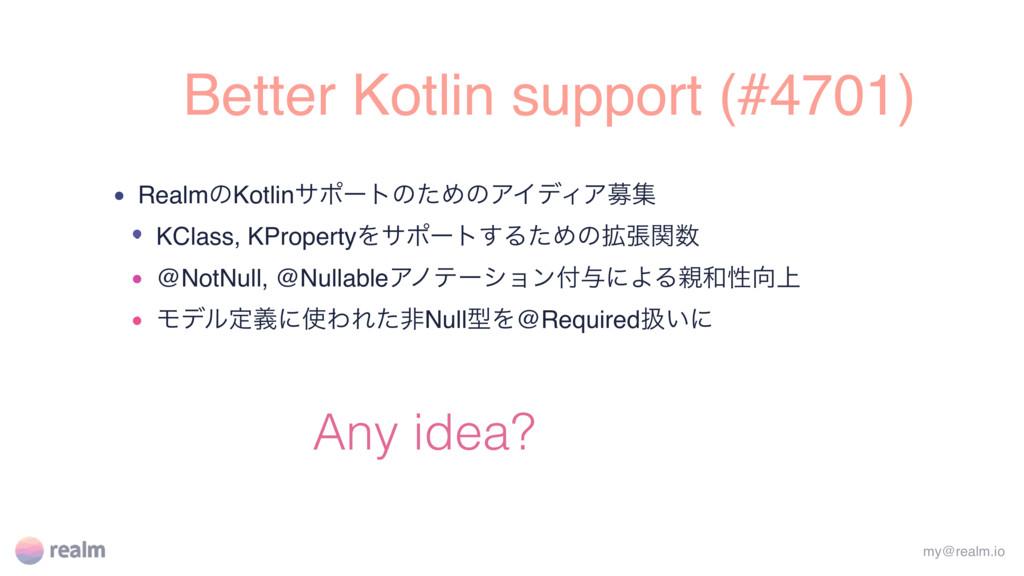 Better Kotlin support (#4701) • RealmͷKotlinαϙʔ...