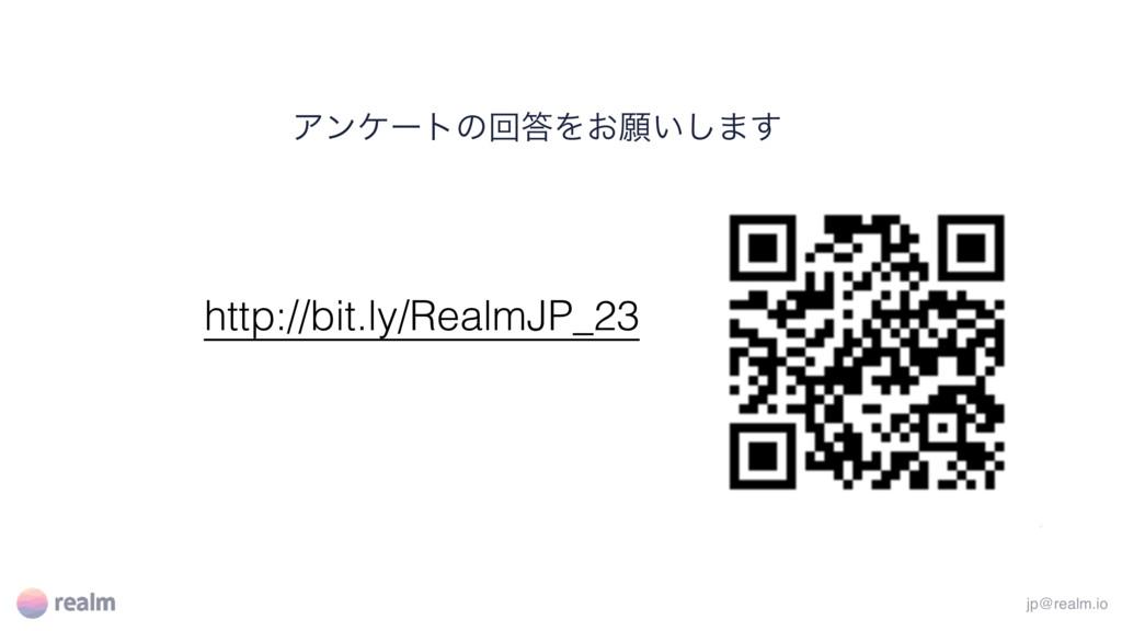 ΞϯέʔτͷճΛ͓ئ͍͠·͢ jp@realm.io http://bit.ly/Realm...