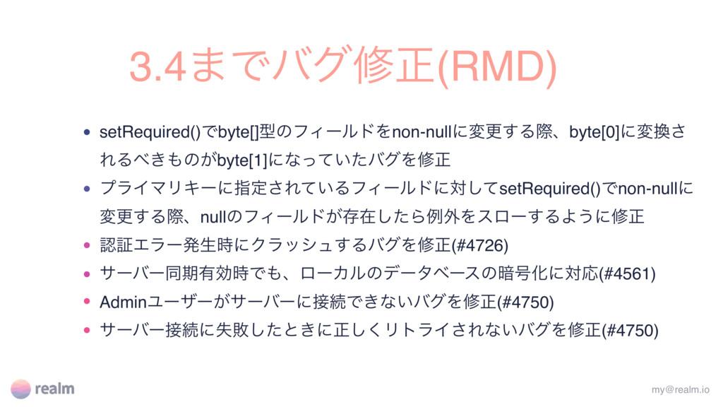 3.4·Ͱόάमਖ਼(RMD) • setRequired()Ͱbyte[]ܕͷϑΟʔϧυΛno...
