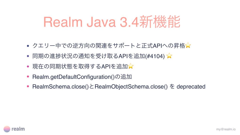 Realm Java 3.4৽ػ • ΫΤϦʔதͰͷٯํͷؔ࿈Λαϙʔτͱਖ਼ࣜAPIͷঢ...