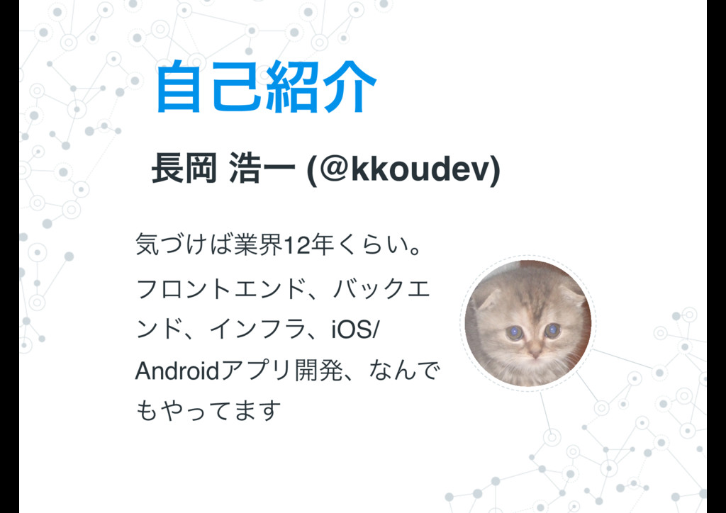 ࣗݾհ Ԭ ߒҰ (@kkoudev) ؾ͚ͮۀք12͘Β͍ɻ ϑϩϯτΤϯυɺόοΫ...