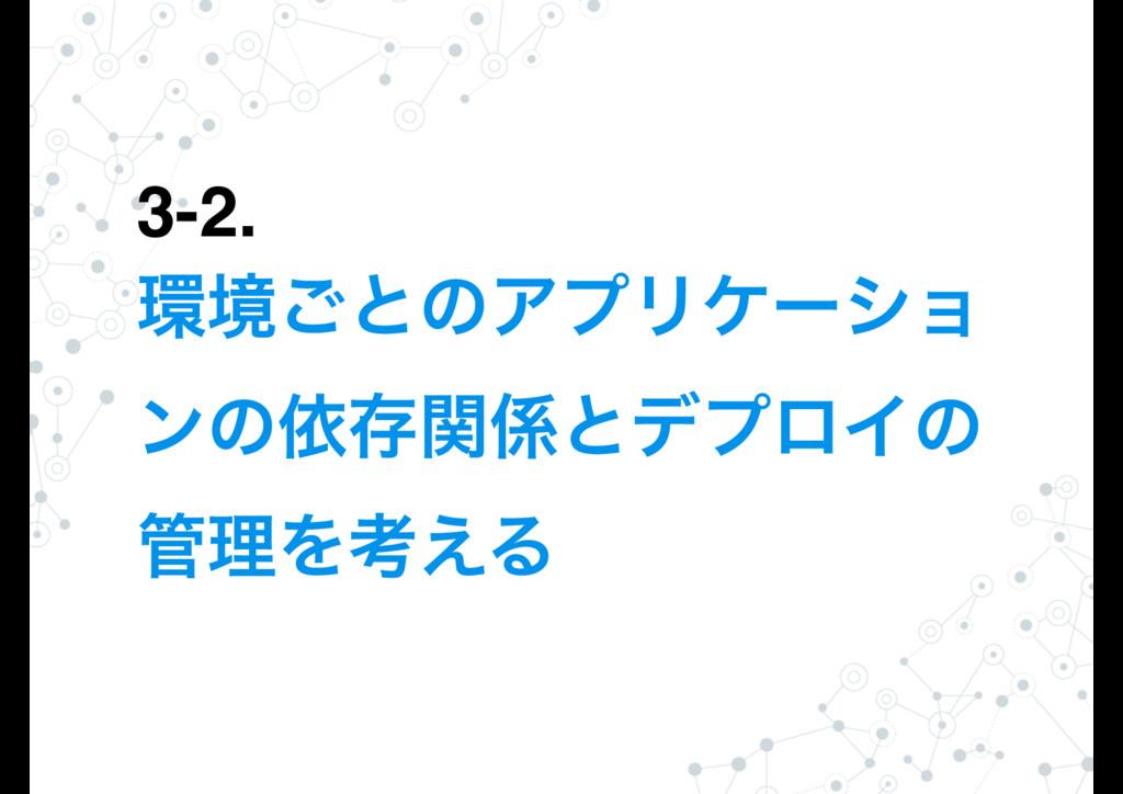 3-2. ڥ͝ͱͷΞϓϦέʔγϣ ϯͷґଘؔͱσϓϩΠͷ ཧΛߟ͑Δ