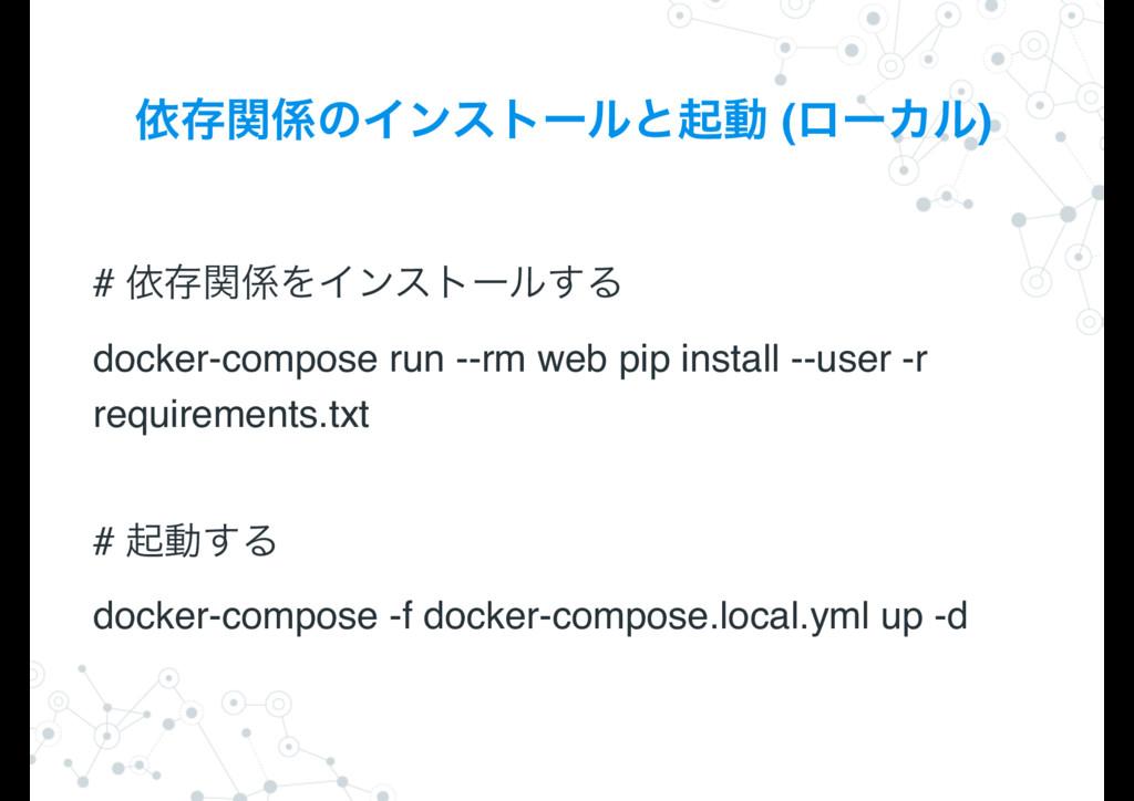 ґଘؔͷΠϯετʔϧͱىಈ (ϩʔΧϧ) # ґଘؔΛΠϯετʔϧ͢Δ docker-c...